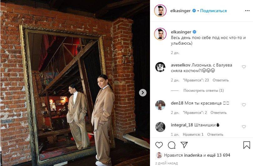 «Костюм с Валуева сняла»: певица Елка удивила сеть своим внешним видом