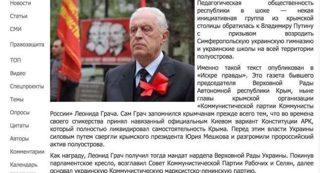 Коммунист Грач чего-то объелся: требует в Крыму вернуть украинскую гимназию и начать украинизацию