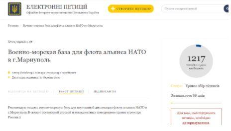 «Россия этого не переживет. У них разрыв скреп будет!»: На сайте Зеленского зарегистрирована петиция о создании базы НАТО в Мариуполе
