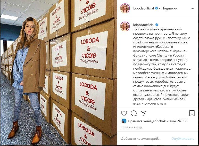 «Я не могу сидеть, сложа руки»: Светлана Лобода сообщила, что будет помогать украинцам и россиянам
