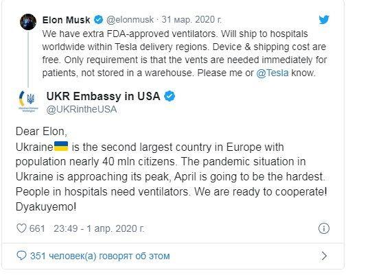 «Пандемическая ситуация приближается к своему пику, апрель будет самым тяжелым»: посольство Украины обратилось к Илону Маску