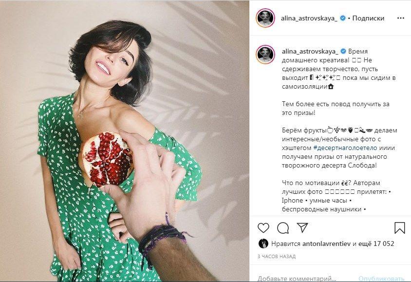 «Гранатовая с*ська?» Алина Астровская показала голую грудь на камеру, мнение поклонников разделилось