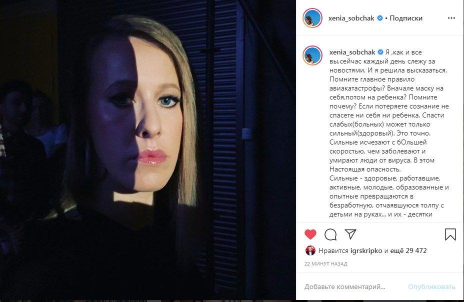 «Как бы революция в стране не началась и голодные бунты»: Ксения Собчак опубликовала тревожный пост в «Инстаграм», высказавшись о коронавирусе