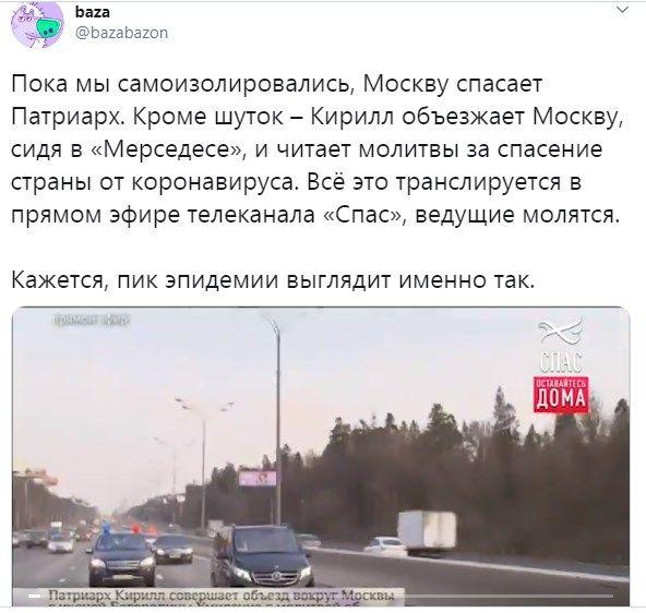 «Средневековье!» Патриарх Кирилл на Mercedes объехал Москву, при этом молился о спасении от коронавируса