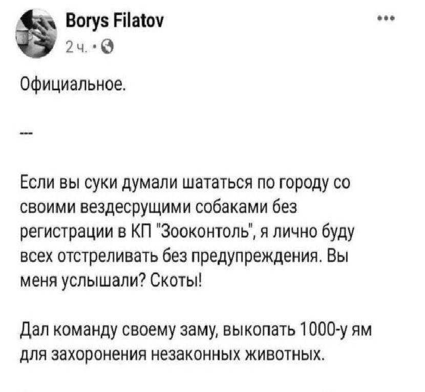 «Я лично передаю привет нариковским прихвостням и подручным Бородатой Бабушки»: Филатов подтвердил, что скандальный пост в соцсети является фейком
