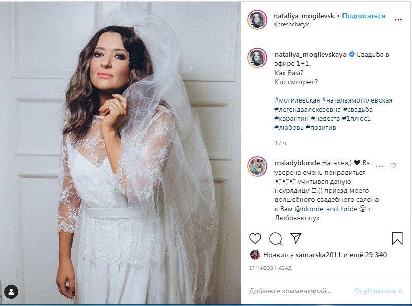 «Я рада за вас, что нашли свою половину»: Наталья Могилевская взбудоражила сеть фотографией в свадебном платье