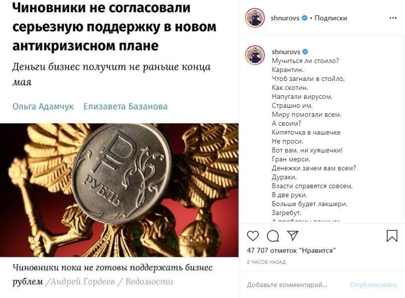 «Вот вам, ни х****чки! Гран мерси»: Сергей Шнуров жестко прошелся по российской власти