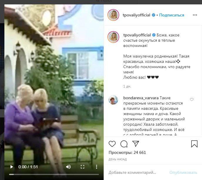 «Мы дрались за каждый кусочек земли»: Таисия Повалий показала архивное видео со своей мамой