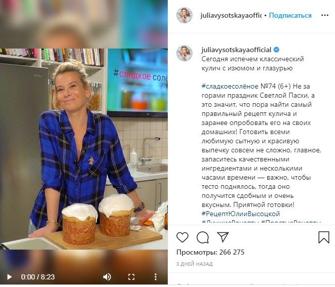 Юлия Высоцкая поделилась рецептом классического кулича с изюмом и глазурью