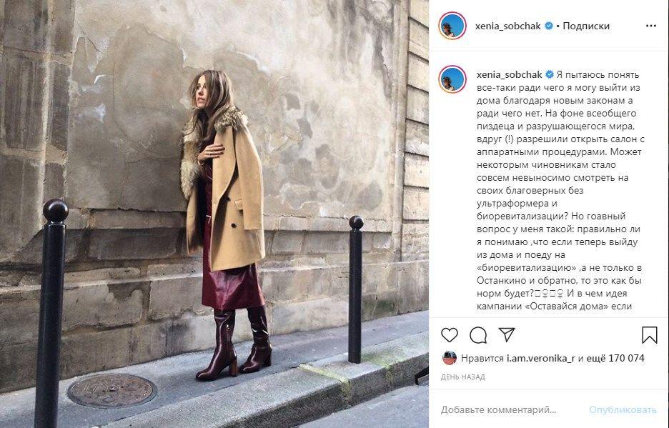 «Некоторым чиновникам стало совсем невыносимо смотреть на своих благоверных»: Собчак едко высказалась по поводу решения российских чиновников открыть часть салонов красоты в Москве