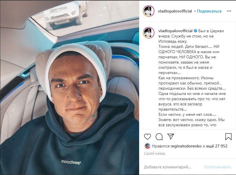 «Нет вируса, это всё заговор правительств»: супруг Регины Тодоренко рассказал о своем походе в  церковь во время карантина