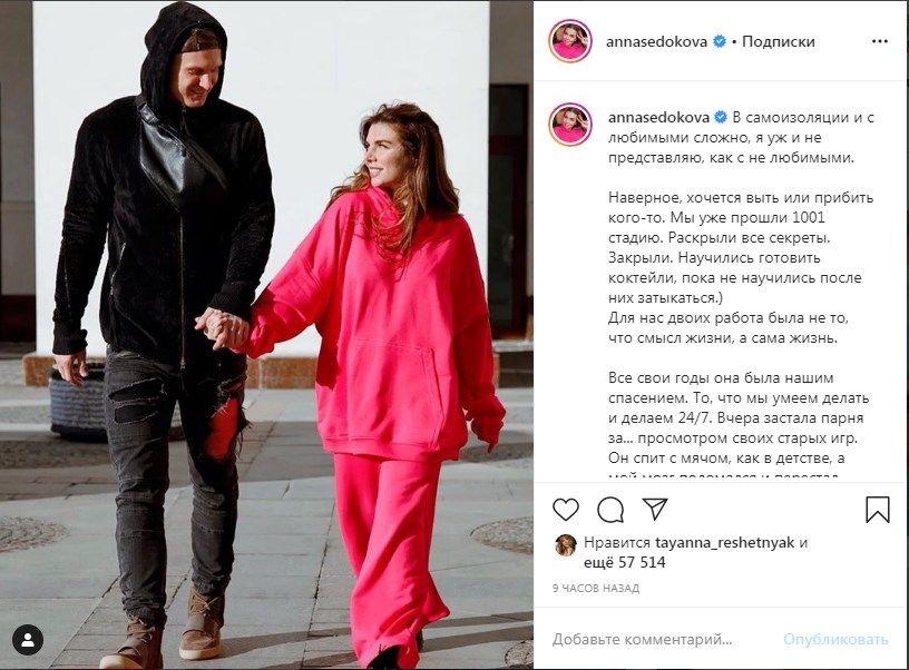 «Хочется выть или прибить»: Анна Седокова рассказала, как проходит ее карантин с любимым