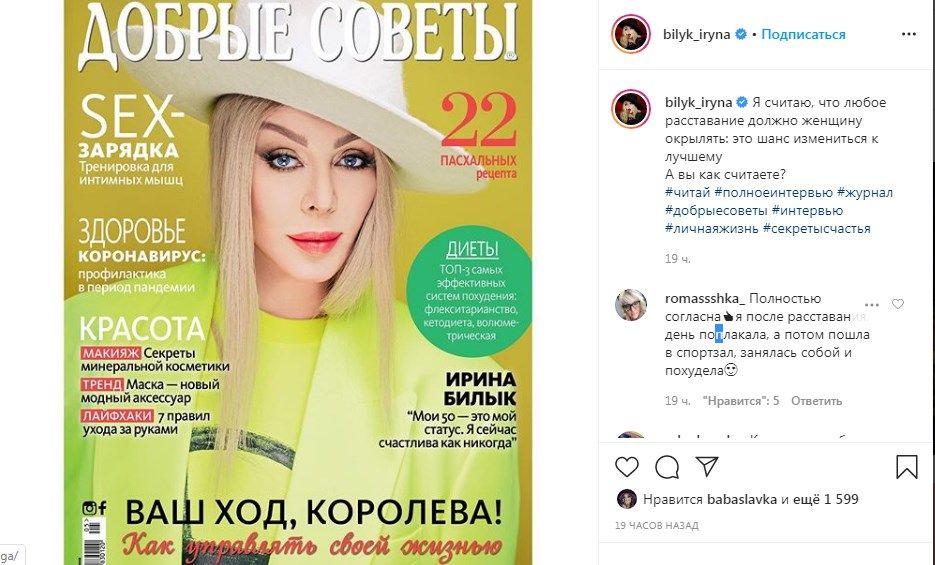 50-летняя Ирина Билык заговорила о расставании