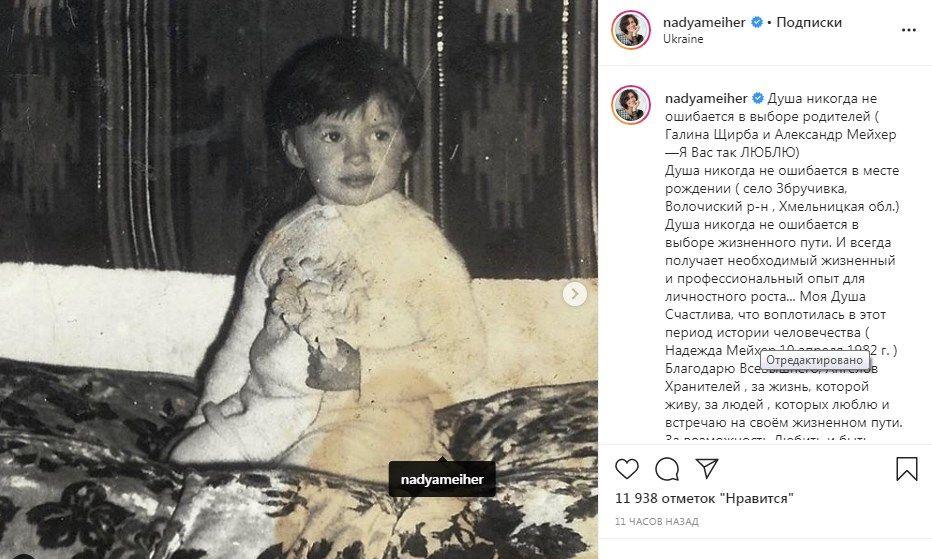 «Ой, да ты папина доча»: Надежда Мейхер показала свое детское фото и молодых родителей
