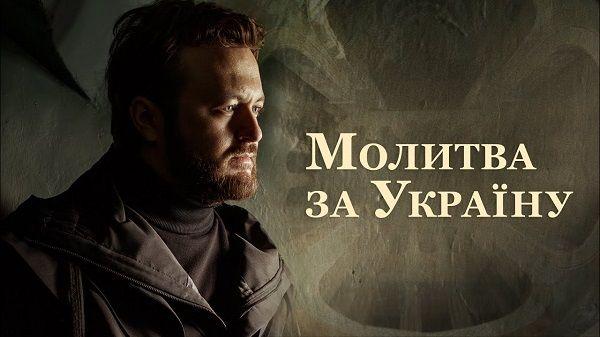 В сопровождении симфонического оркестра: Дзидзьо спел «Молитву за Украину»