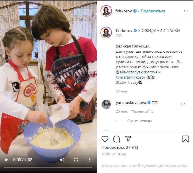 «Какие молодцы, окружили папу заботой»: Филипп Киркоров показал, как с детьми готовится к Пасхе