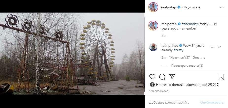 «К сожалению, ситуация в Чернобыле опять повторилась»: Потап опубликовал пост в честь трагедии на ЧАЭС