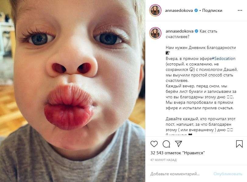 «Маленький красавчик»: Анна Седокова выложила умилительное фото своего подросшего сына