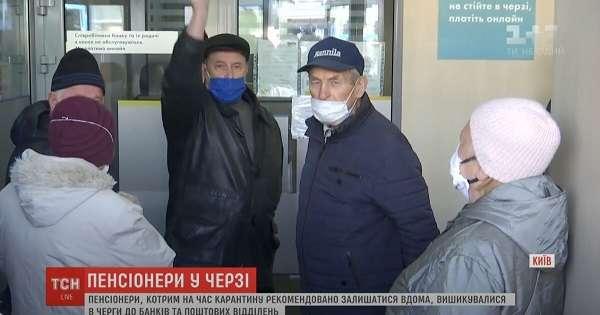 Пенсионеры Киева массово собрались возле почтовых отделений и банков