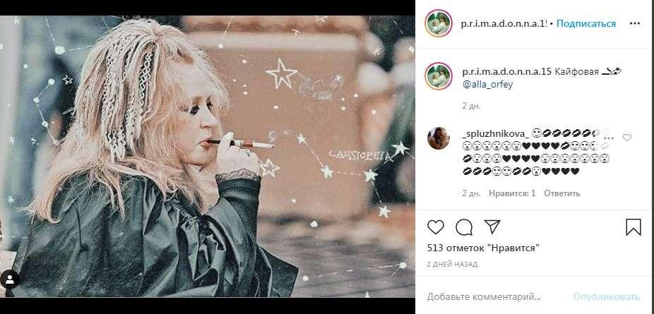 «Фу, мерзкая старуха»: в сети появилось фото Аллы Пугачевой с сигаретой