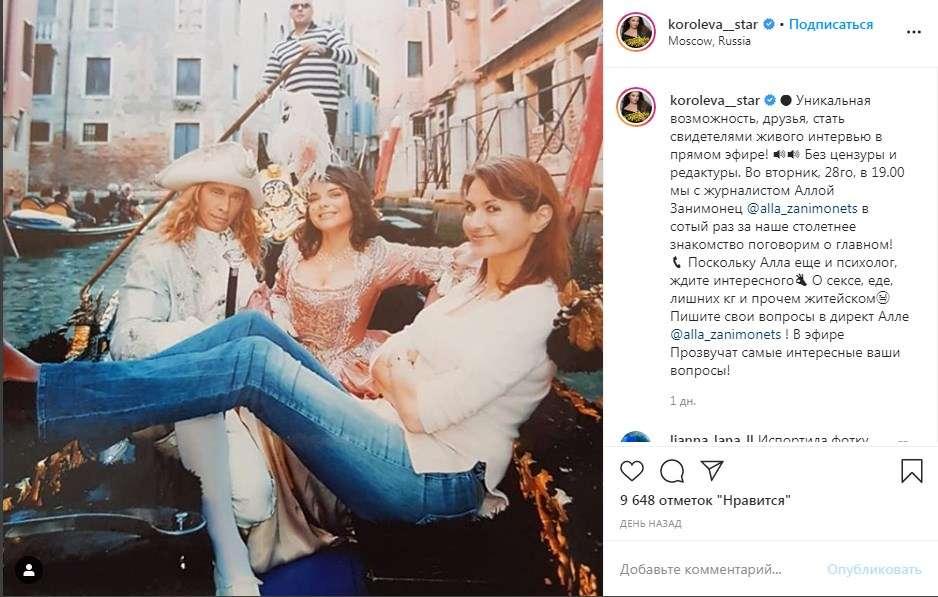 «Лицемерия зашкаливает уже до блевотины»: Наташа Королева показала архивное фото с Тарзаном