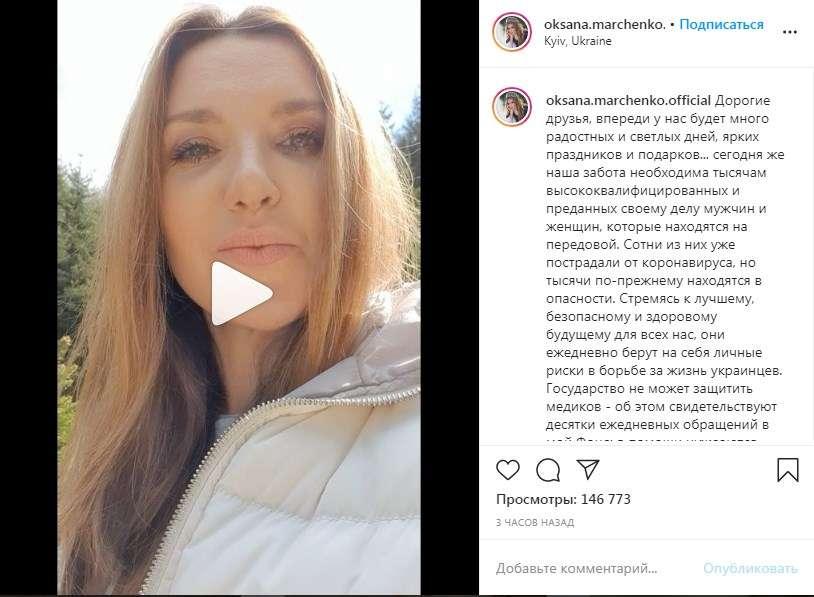 «Государство не может защитить медиков - об этом свидетельствуют десятки ежедневных обращений в мой Фонд»: Оксана Марченко в свой день рождения рассказала о добрых делах