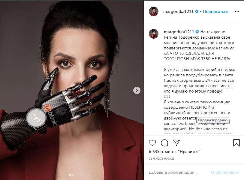 «Я за то, чтобы Регине Тодоренко помочь и рассказать о домашнем насилие»: россиянка, которой муж отрубал руку из-за ревности, стала на сторону украинки
