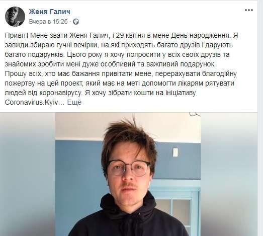 «Прошу всех, кто хочет поздравить меня, перечислить благотворительное пожертвование»: Женя Галич  отказался от подарков на день рождение и призвал помочь медикам