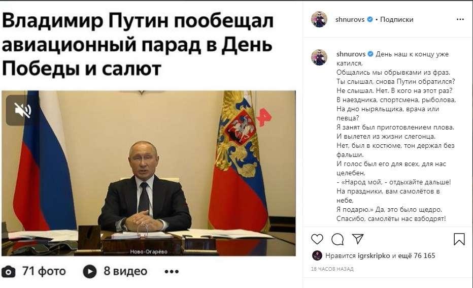 «Ботокс видно уже в мозг попал»: Шнуров разнес Путина из-за его нового обращения, россияне поддержали