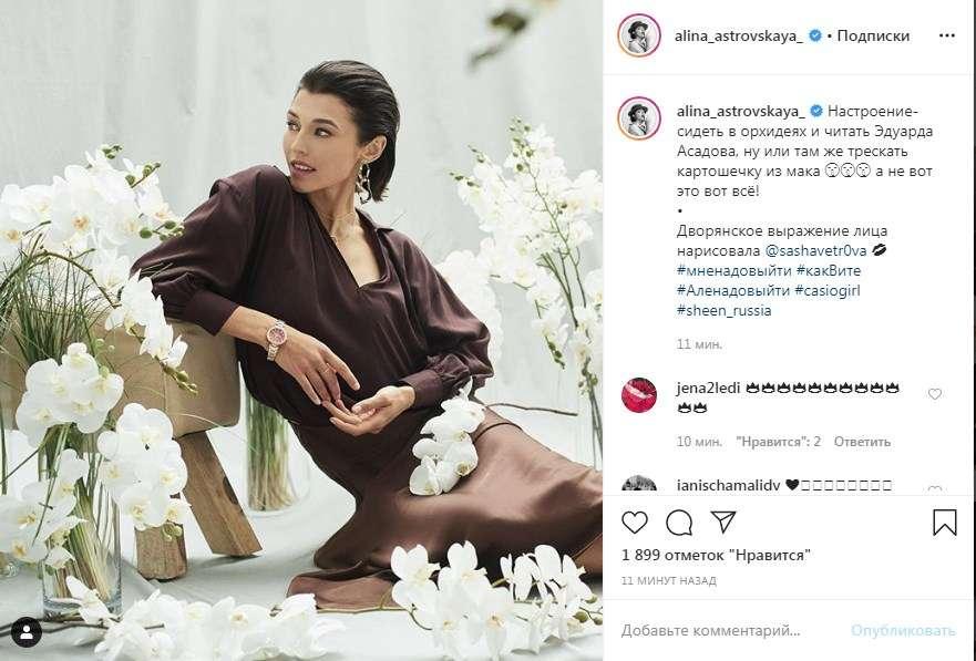 «Ты и правда тот человек, с которого нужно брать пример»: Астровская поделилась новым фото и восхитила своих подписчиков