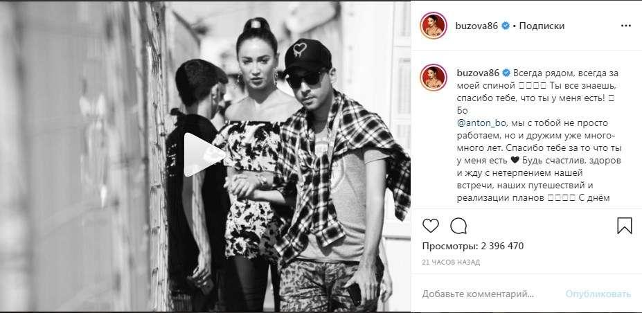 «Ты мой мир, ты мой чемпион! Счастлив, что ты есть в моей жизни»: Ольга Бузова посвятила трогательный пост своему пиар-директору