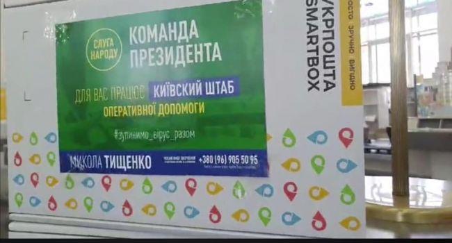 Команда президента решила показать, что у них есть оперативный штаб для помощи киевлянам