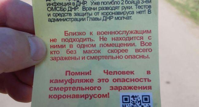 «Все, кто без масок заражены и смертельно опасны. Человек в камуфляже опасен коронавирусом!»: В «ДНР» началась реальная паника из-за предупредительных листовок