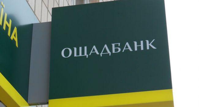 Мошенники – пенсионер пожаловался на работу Ощадбанка