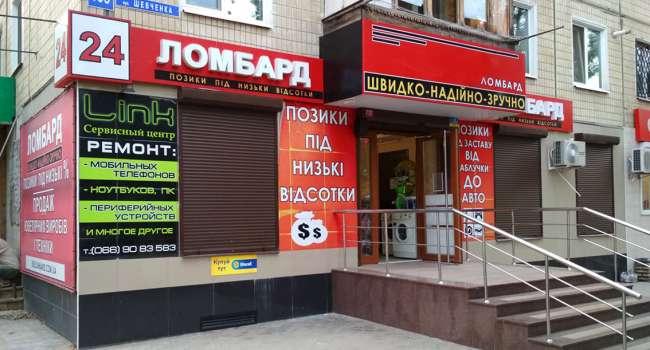 Ломбарды, как и аптеки, являются объектами критической инфраструктуры, и они обязательно должны работать в период карантина - Рожкова