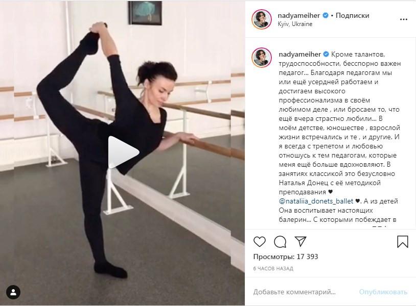 «Волочкова нервно курит в сторонке»: Надежда Мейхер продемонстрировала свою растяжку, сеть в восторге от гибкости артистки