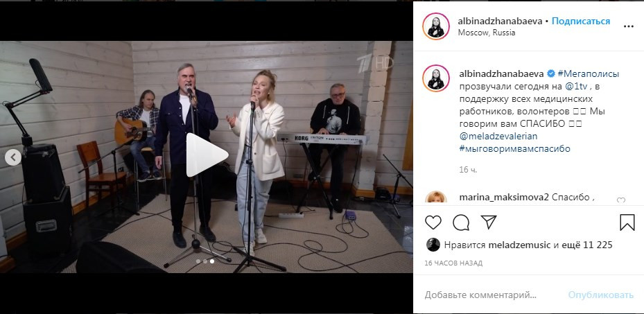 «Смотрела на Вас, не могла оторвать глаз»: Джанабаева и Меладзе спели не выходя из дома и покорили сеть