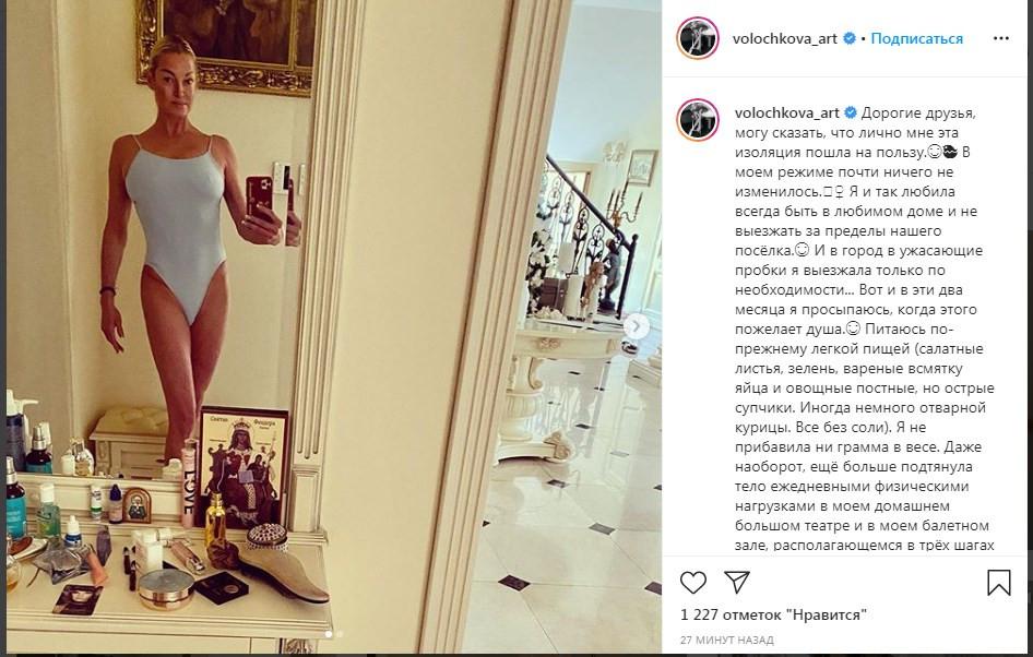 «Салатные листья, зелень и все без соли»: Анастасия Волочкова рассказала, как питалась на карантине, заявив, что не набрала ни единого килограмма