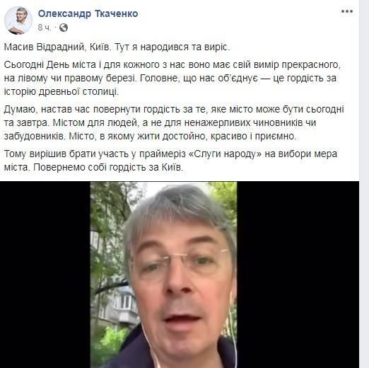 «Гордость за историю древней столицы»:  Александр Ткаченко сообщил, что будет участвовать в праймериз «Слуги народа» на выборы мэра города