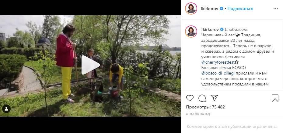 «Какое чудесное зрелище, когда семья сажает деревья»: Киркоров показал милое домашнее видео с детьми