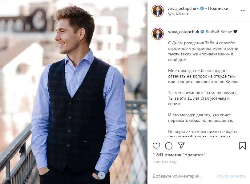 «Спасибо огромное, что принял меня и сотни тысяч таких же «понаехавших»»: Остапчук трогательно поздравил Киев с днем рождения