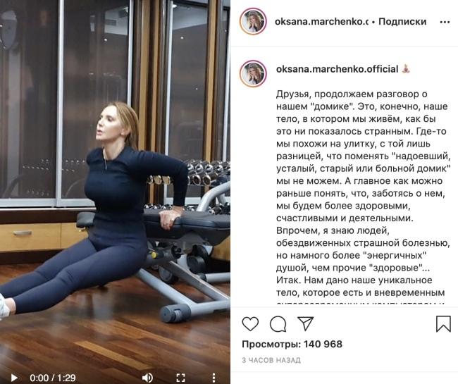 «Такая ты классная, такая энергия»: Оксана Марченко мотивирует всех своим телом