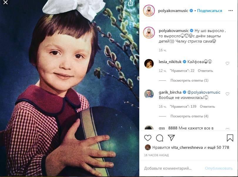 «Ну, шо выросло, то выросло»: Оля Полякова поделилась своим детским фото