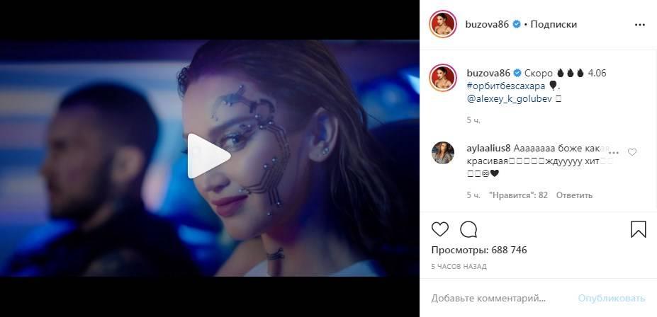 «Это будет пушка, трек огонь»: Ольга Бузова анонсировала выход новой песни