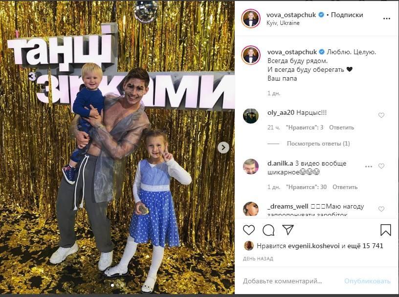 «Всегда буду рядом. И всегда буду оберегать»: Владимир Остапчук опубликовал пост со своими детьми, трогательно обратившись к ним