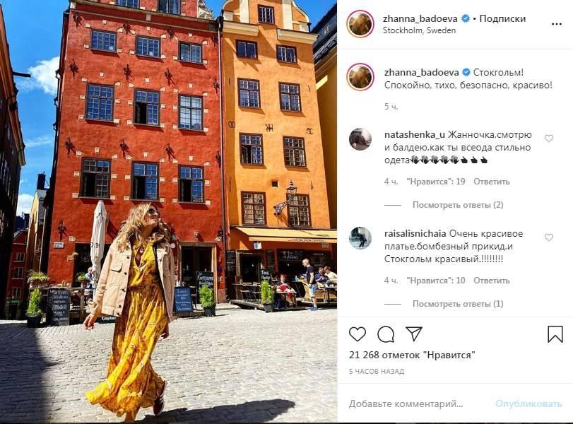 «Повезло Стокгольму! Такое яркое солнце приехало туда в красивом жёлтом платье»: Жанна Бадоева восхитила поклонников своим уличным стилем
