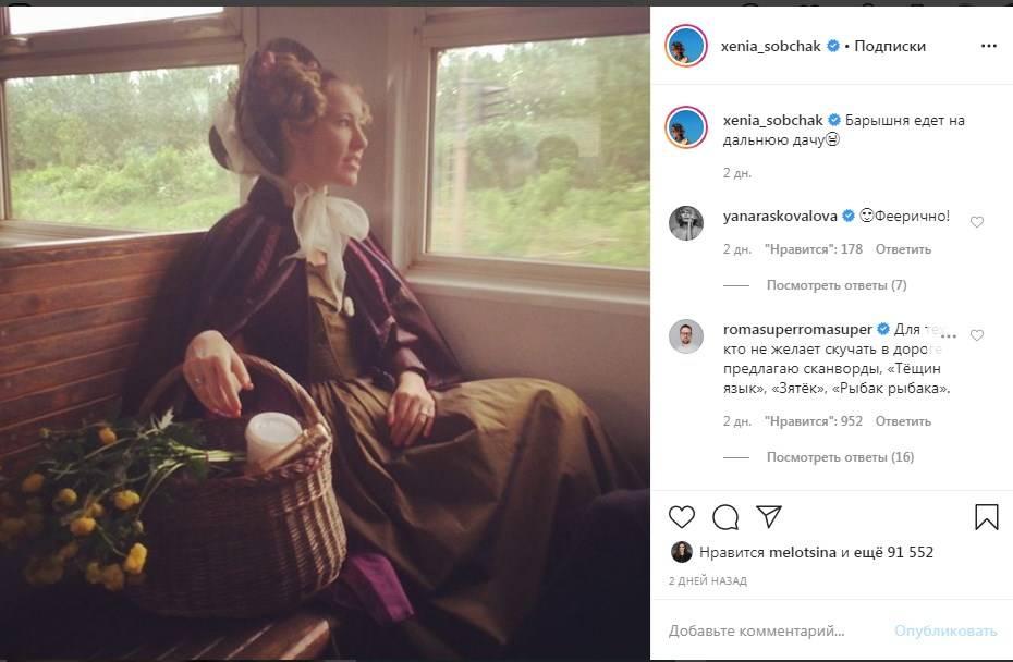 «Барышня едет на дальнюю дачу»: Собчак разместила в Instagram фото в образе ретро- женщины XIX века
