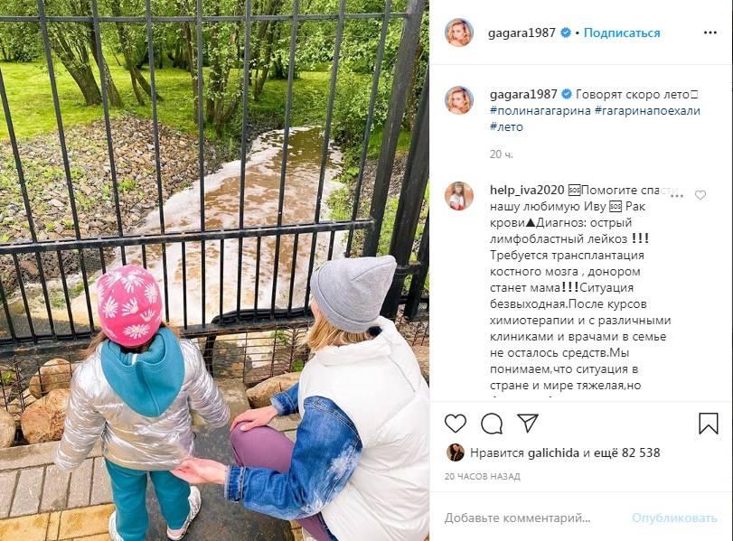 «Все-таки хорошо, что снега нет и не скользко»: Полина Гагарина показала, как проводит летние дни с дочкой