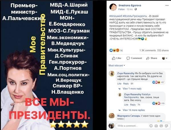 «Осталось сюда царька Путина»: Снежана Егорова нарвалась на критику в сети после предложения о «новом правительстве»
