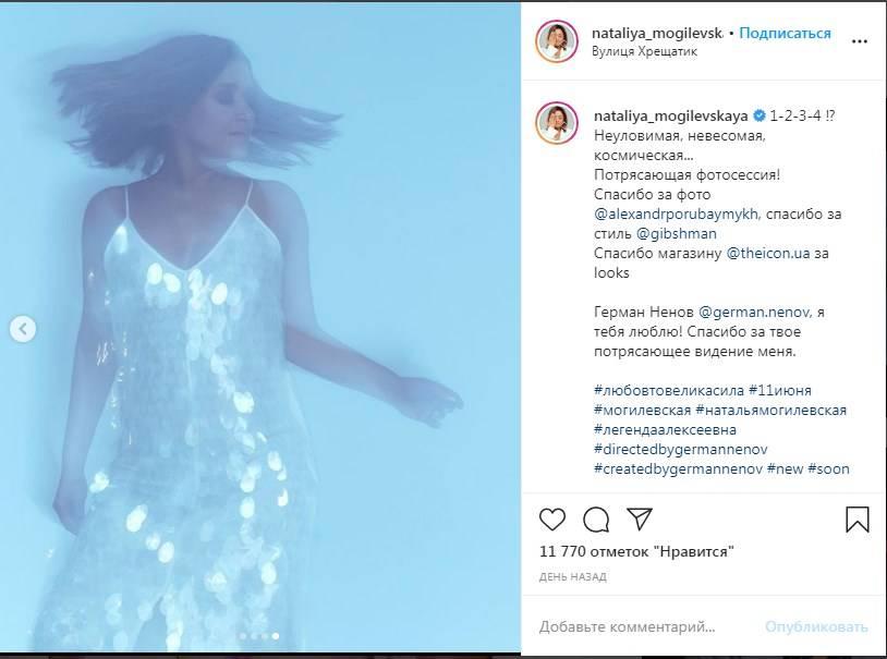 «Наташа, вы такая женственная и тонкая»: Могилевская всполошила сеть необычной фотосессией